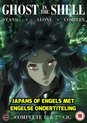 Ghost in the Shell: Stand Alone Complex Complete Series Collection [DVD]