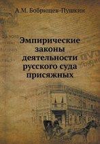 Empiricheskie Zakony Deyatelnosti Russkogo Suda Prisyazhnyh