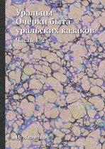 Uraltsy Ocherki Byta Uralskih Kazakov Chast 1-2