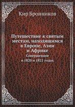 Puteshestvie K Svyatym Mestam, Nahodyaschimsya V Evrope, Azii I Afrike Sovershennoe V 1820 I 1821 Godah
