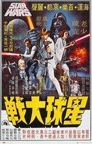 Poster Star Wars - IV- A  New Hope - Hong Kong  - formaat 61x91.5cm