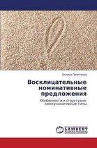 Vosklitsatel'nye Nominativnye Predlozheniya