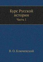 Kurs Russkoj Istorii Chast 1