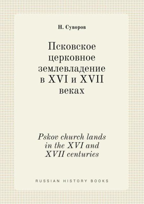 Pskov Church Lands in the XVI and XVII Centuries