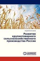 Razvitie Krupnotovarnogo Sel'skokhozyaystvennogo Proizvodstva Rossii