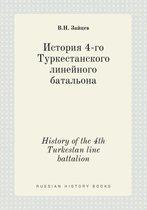 History of the 4th Turkestan Line Battalion