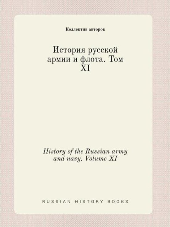 History of the Russian Army and Navy. Volume XI