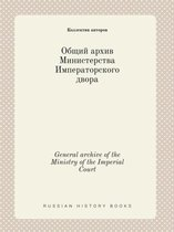 General Archive of the Ministry of the Imperial Court