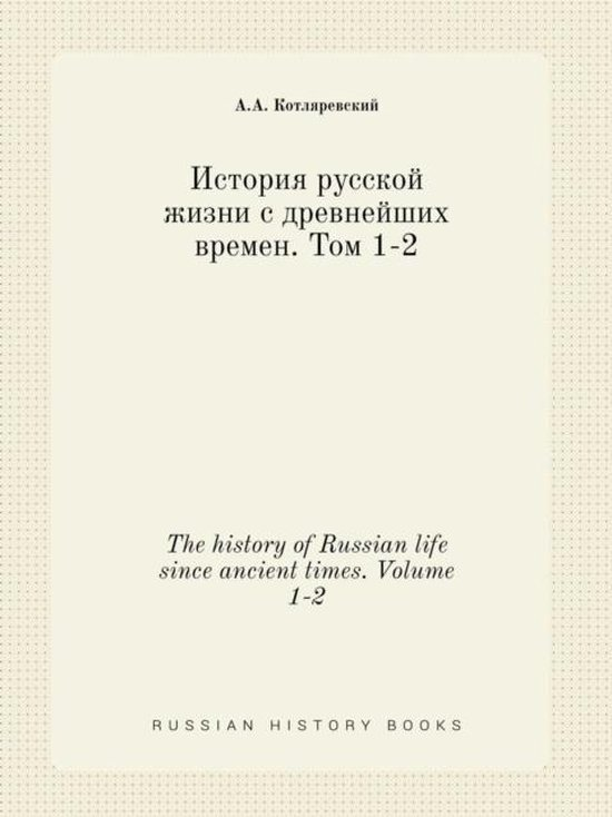 The History of Russian Life Since Ancient Times. Volume 1-2