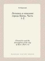 Chronicles and the Description of the City of Kiev. Part 1-2