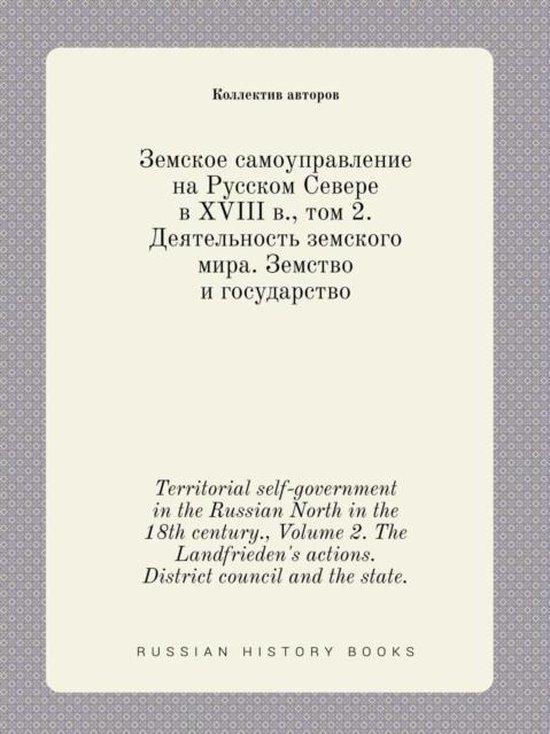 Territorial Self-Government in the Russian North in the 18th Century., Volume 2. the Landfrieden's Actions. District Council and the State.