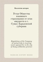 Regulations of the Company of Mutual Help in Insuring Assets Against Fire in the City of Sumy of Kharkov Province