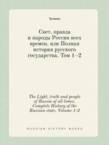 The Light, Truth and People of Russia of All Times. Complete History of the Russian State. Volume 1-2