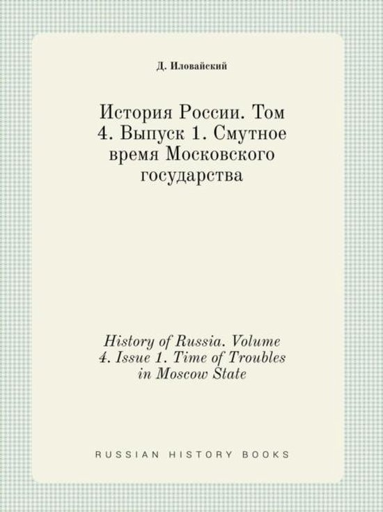 History of Russia. Volume 4. Issue 1. Time of Troubles in Moscow State