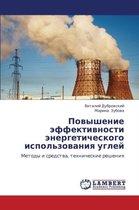 Povyshenie Effektivnosti Energeticheskogo Ispol'zovaniya Ugley