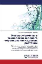 Novye Elementy V Tekhnologii Zelenogo Cherenkovaniya Sadovykh Rasteniy