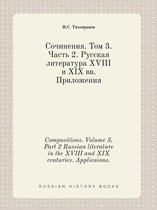 Compositions. Volume 3, Part 2 Russian Literature in the XVIII and XIX Centuries. Applicaions.