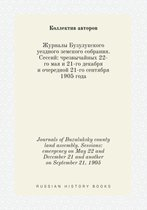 Journals of Buzuluksky County Land Assembly. Sessions