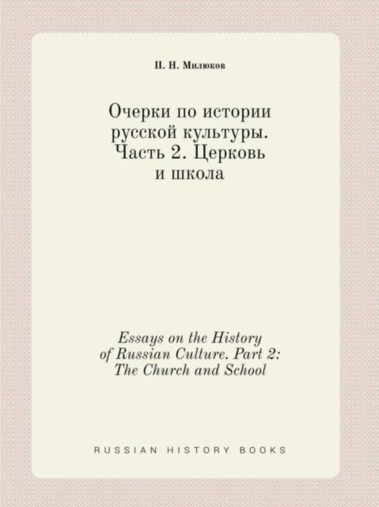 Essays on the History of Russian Culture. Part 2