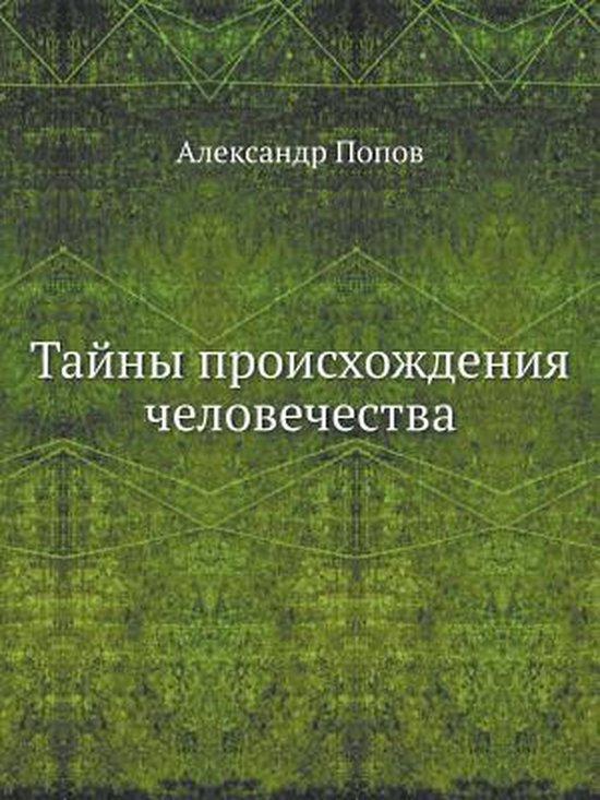 Tajny Proishozhdeniya Chelovechestva