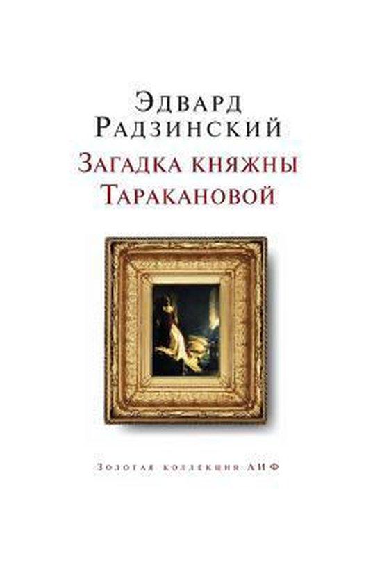 Boek cover Zagadka Knyazhny Tarakanovoj van Ėdvard Radzinskij (Paperback)