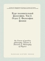 The Course of Positive Philosophy. Volume 2. Division 2. Philosophy of Physics