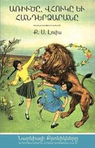 The Lion, the Witch, and the Wardrobe (The Chronicles of Narnia - Armenian Edition)