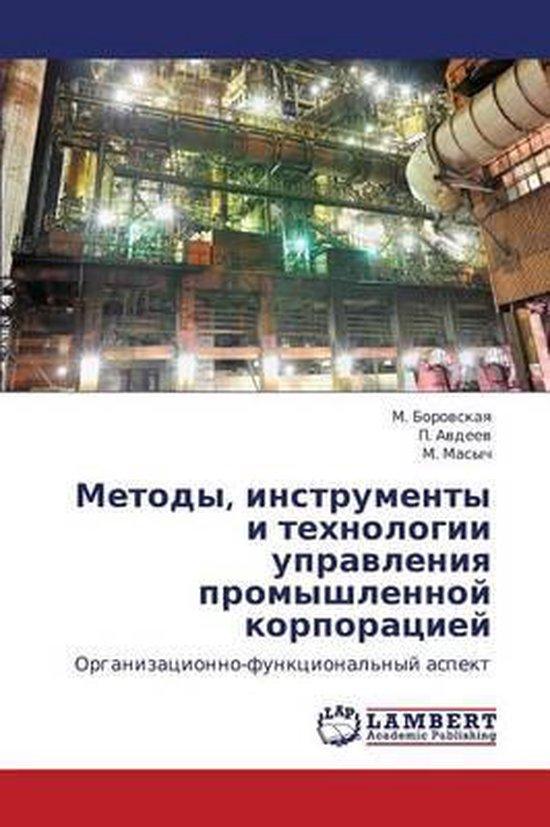 Metody, Instrumenty I Tekhnologii Upravleniya Promyshlennoy Korporatsiey