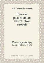 Russian Genealogy Book. Volume Two