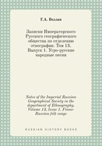 Notes of the Imperial Russian Geographical Society in the Department of Ethnography. Volume 13, Issue 1. Finno-Russian Folk Songs