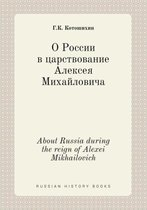 About Russia During the Reign of Alexei Mikhailovich