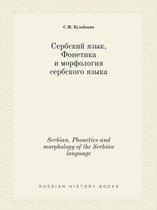 Serbian. Phonetics and Morphology of the Serbian Language