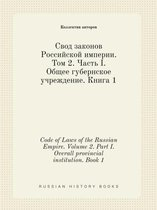 Code of Laws of the Russian Empire. Volume 2. Part I. Overall Provincial Institution. Book 1