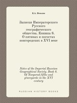 Notes of the Imperial Russian Geographical Society. Book 8. of Novgorod Fifths and Graveyards in the XVI Century