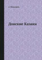 Donskie Kazaki