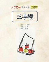 Pinyin Version Three Character Classic in Large Print