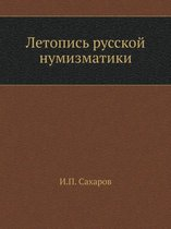 Letopis Russkoj Numizmatiki