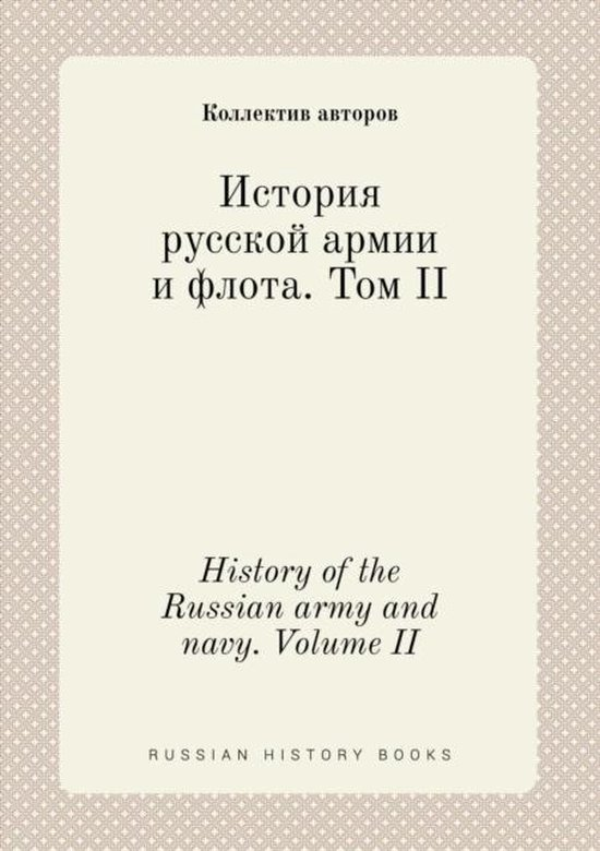 History of the Russian Army and Navy. Volume II