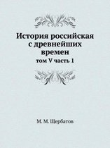 Istoriya Rossijskaya S Drevnejshih Vremen Tom V Chast 1