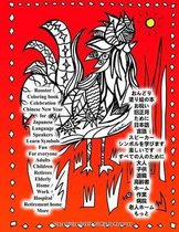 Rooster Coloring Book Celebration Chinese New Year for Japanese Language Speakers Learn Symbols Fun for Everyone Adults Children Retirees Elderly Home Work Hospital Retirement Home More