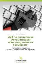 Umk Po Distsipline Avtomatizatsiya Proizvodstvennykh Protsessov