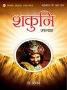 Mahabharat Ke Amar Patra: Shakuni