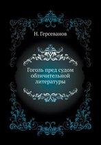Gogol Pred Sudom Oblichitelnoj Literatury