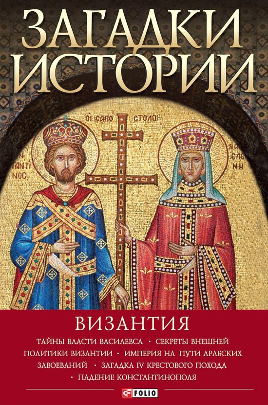 Загадки истории. Византия (Zagadki istorii. Vizantija)