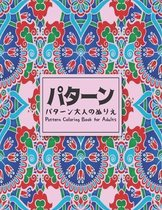 Coloring Book for Adults パターンパターン大人のぬりえ