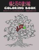 蝶と花の塗り絵 Coloring Book