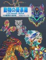 動物の曼荼羅 Coloring Book