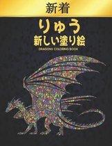 りゅう 新しい塗り絵 Dragons Coloring Book