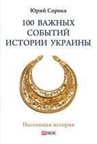 100 важных событий истории Украины (100 vazhnyh sobytij istorii Ukrainy)