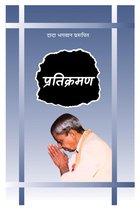 Omslag प्रतिक्रमण(ग्रंथ) (In Hindi)